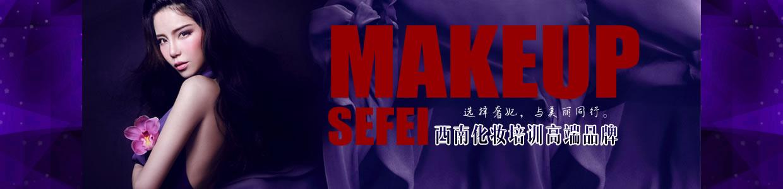 成都化妆学校前十名排名榜奢妃化妆培训