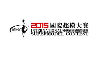 国际超模大赛组委会