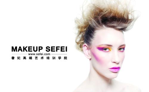 成都化妆培训 奢妃形象设计艺术学校 媒体报道