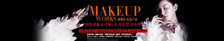 奢妃形象设计艺术学院 化妆美甲培训高端品牌