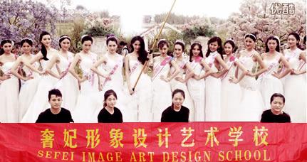 奢妃化妆学校助力国际超模香薰谷化妆造型设计