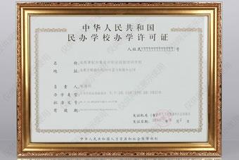 成都奢妃形象设计职业技能培训学校办学许可证
