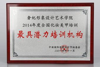 2014年全国化妆美甲培训最具潜力培训机构
