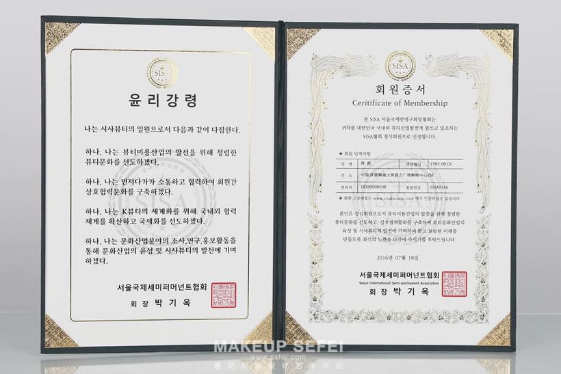 韩国半永久化妆行业协会技术认证机构