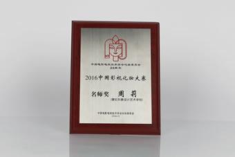 成都化妆学校奢妃2016中国影视化妆大赛名师奖