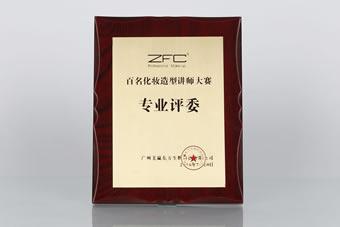 成都化妆学校出席ZF化妆造型师大赛专业评委