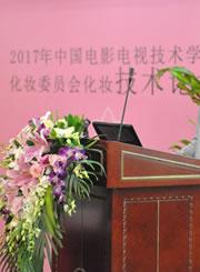 共襄盛举!2017中国影视化妆技术论坛在京完美落幕