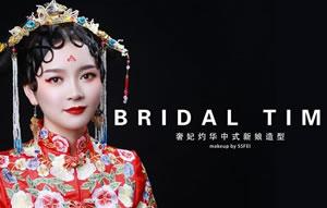 编发视频编发教程-奢妃灼华中式新娘编发