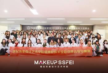 成都皮肤管理培训国际知名皮肤管理技术机构签约奢妃