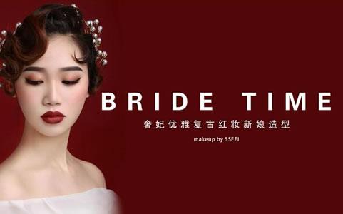 化妆技巧视频|奢妃优雅复古红妆新娘造型教程