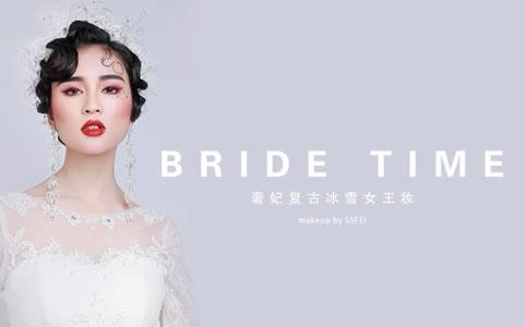 化妆教程|复古冰雪女王化妆造型视频教程