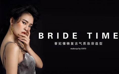 化妆造型视频|奢妃慵懒复古气气质新娘造型
