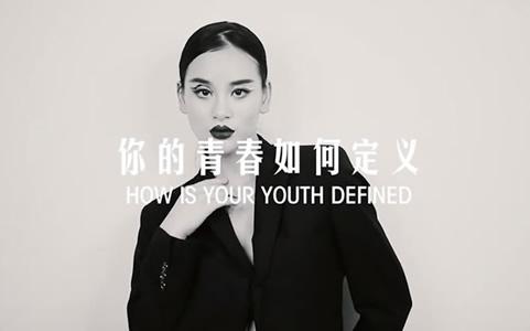 你的青春如何定义?我在奢妃,我为奢妃代言!