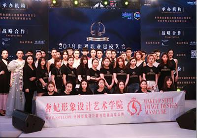 奢妃助阵2018世界职业超模赛