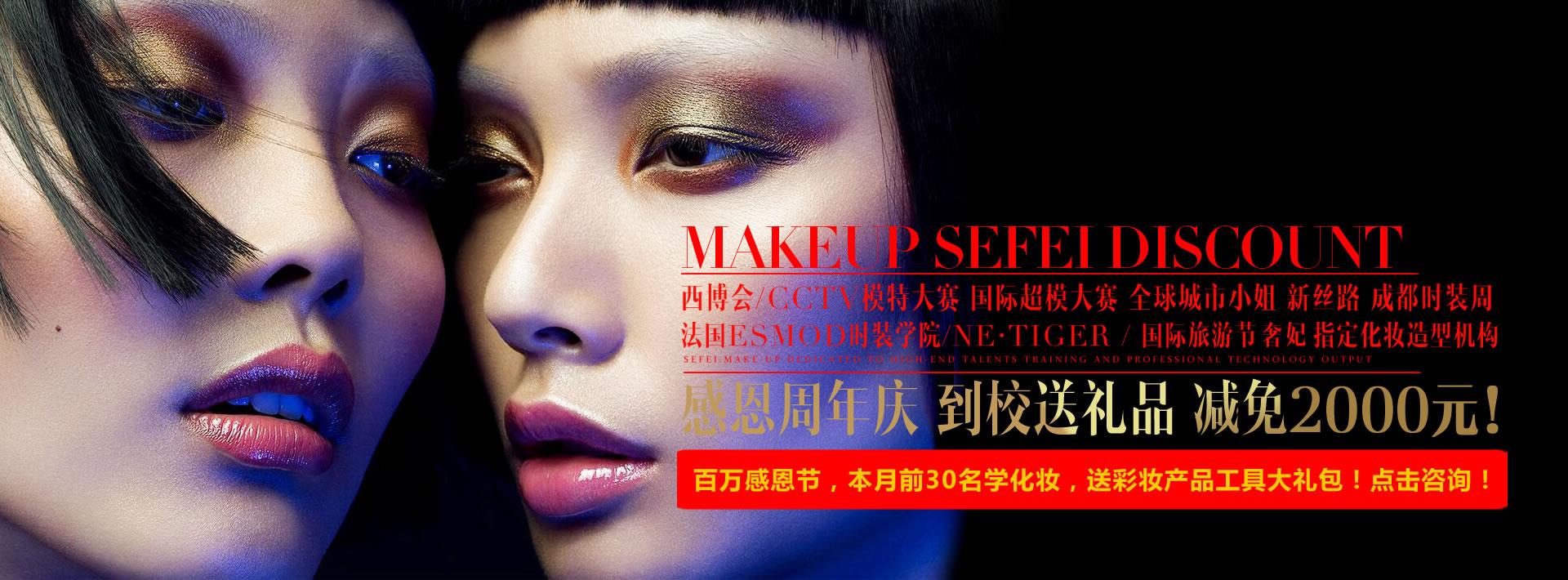 百万感恩节,本月前30名学化妆,送彩妆产品工具大礼包!点击咨询!