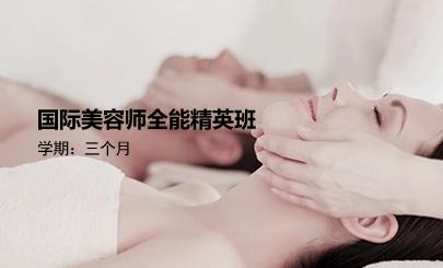 国际美容师全能精英班