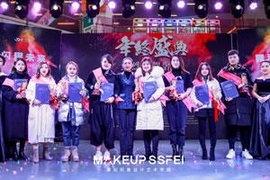 四川成都奢妃化妆学校年终盛典活动