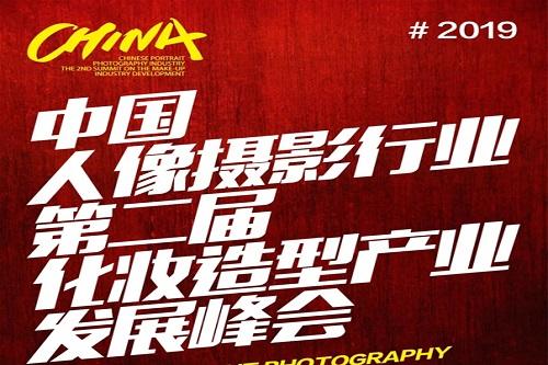 中国人像摄影行业第二届化妆造型产业发展峰会即将开幕!