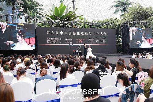 成都化妆造型十佳大赛09月18日姜月辉名师课程现场