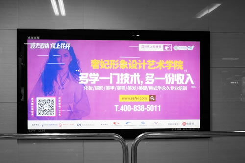 奢妃地铁广告第三期火力全开  惊艳亮相成都地铁全线站点