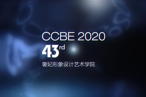 2020成都美博会圆满落幕   奢妃学院载誉而归 完美收官!