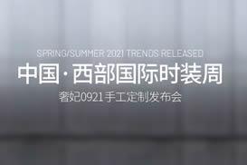 MAKEUP SSFEI 奢妃秀场   2021中国西部国际时装周