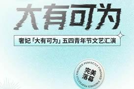 MAKEUP SSFEI   奢妃「大有可为」五四青年节文艺汇演,完美落幕