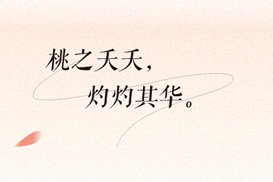 石家庄奢妃天博国际平台 MAKEUP SSFEI  中式秀禾新娘造型