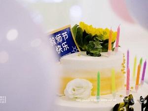 成都化妆学校奢妃教师节活动