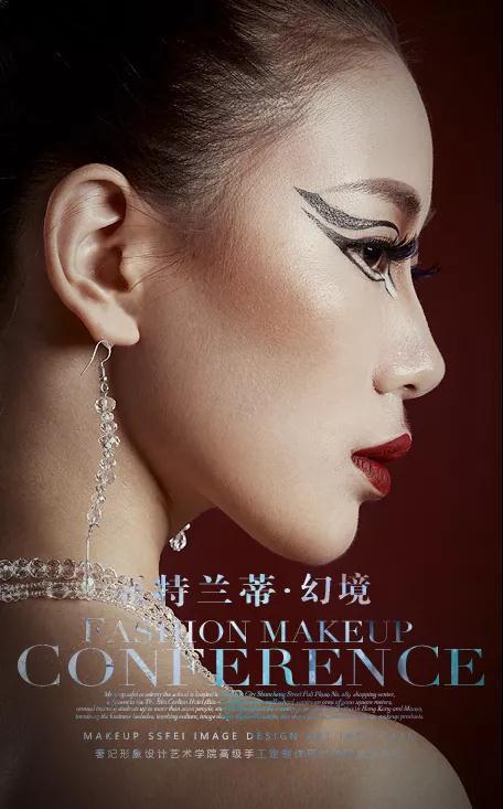 奢妃化妆学校学校0406/0516班亚特兰蒂·荣耀·毕业作品发布会