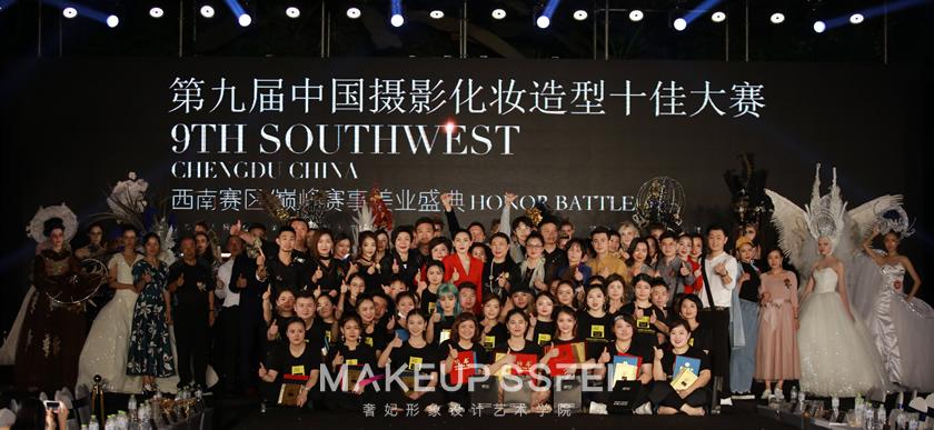第九届中国摄影化妆造型十佳大赛西南赛区成都站圆满落幕